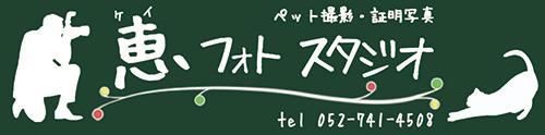 恵フォトスタジオ